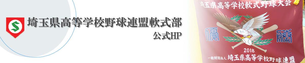 埼玉県高等学校野球連盟軟式部公式HP